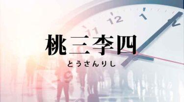 桃三李四時間がかかることを表す時計。